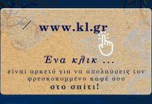 e-shop. Καφεκοπτεία Λουμίδη