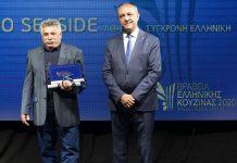 Λαζάρου, βραβεία ελληνικής κουζίνας