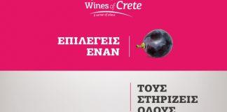 wines of Crete