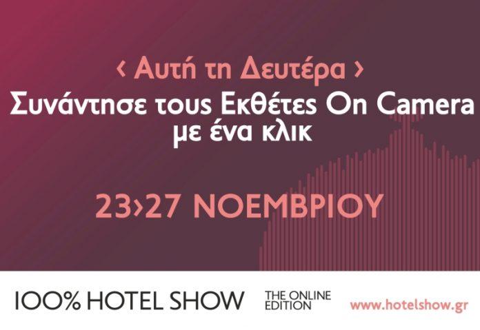 100% hotel show