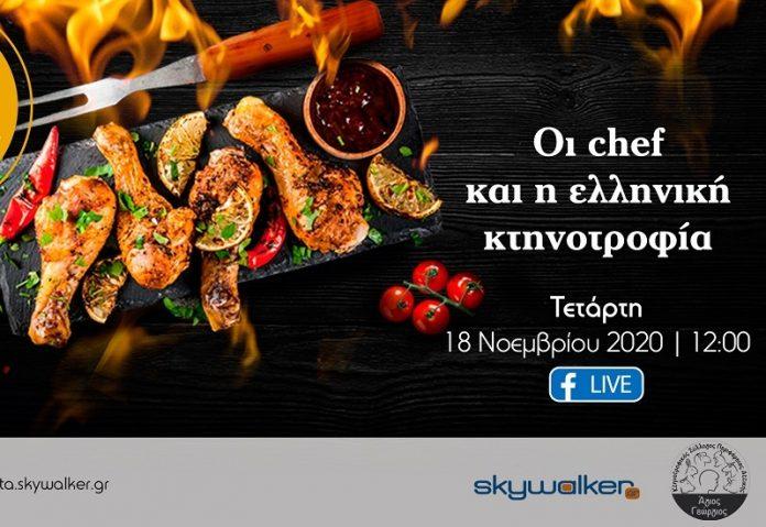 ελληνική γαστρονομία, chefs