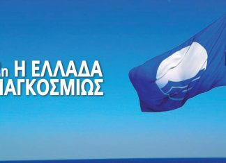 Γαλάζιες Σημαίες 2021
